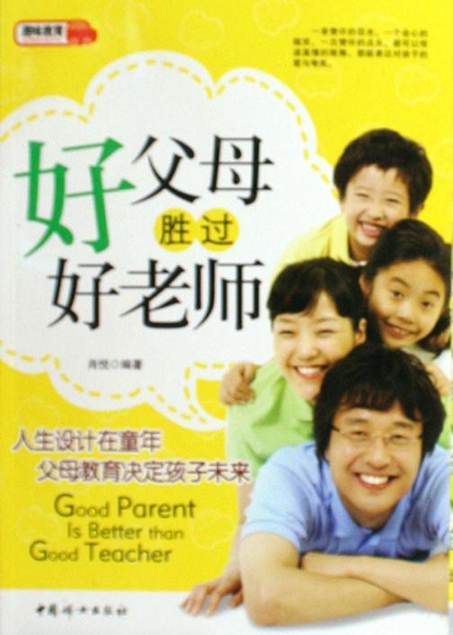 好父母胜过好老师