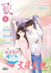 飞言情2015.10A(电子杂志)