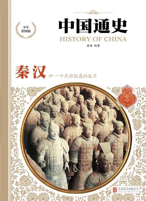 秦·汉:一个民族强盛的起点