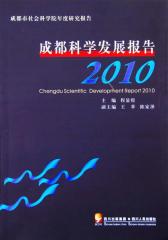 成都科学发展报告2010(仅适用PC阅读)