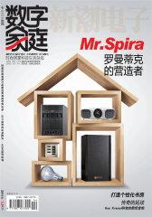 数字家庭 月刊 2011年12期(电子杂志)(仅适用PC阅读)
