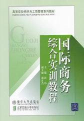 国际商务综合实训教程(仅适用PC阅读)