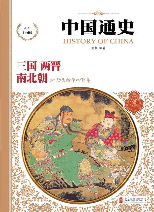 三国·两晋·南北朝:动荡纷争四百年