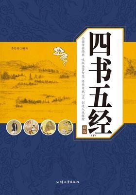 四书五经典藏版(下)