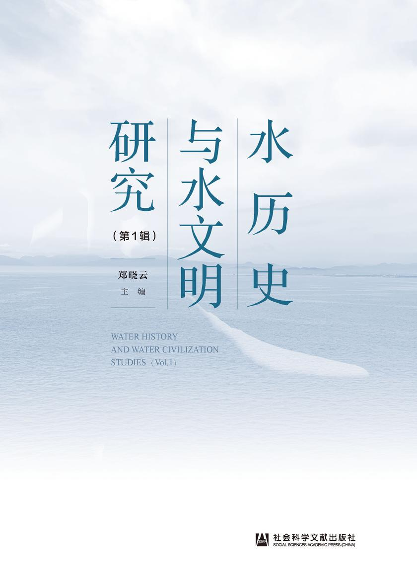 水历史与水文明研究(第1辑)