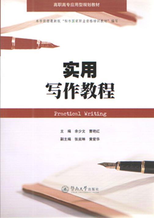 实用写作教程(高职高专应用型规划教材)