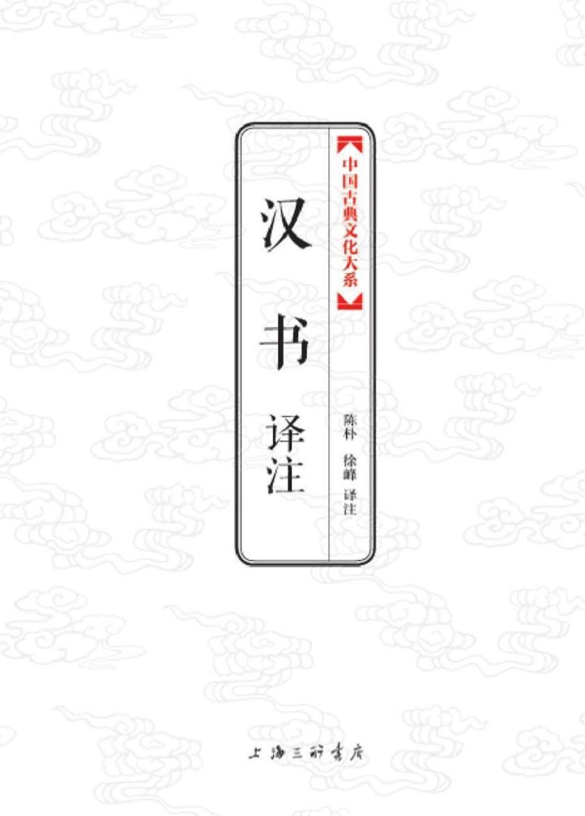 中国古典文化大系:汉书译注