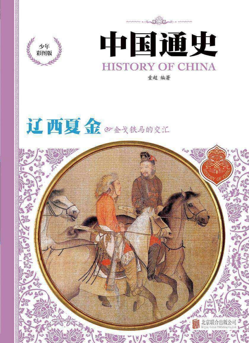 辽·西夏·金:金戈铁马的交汇