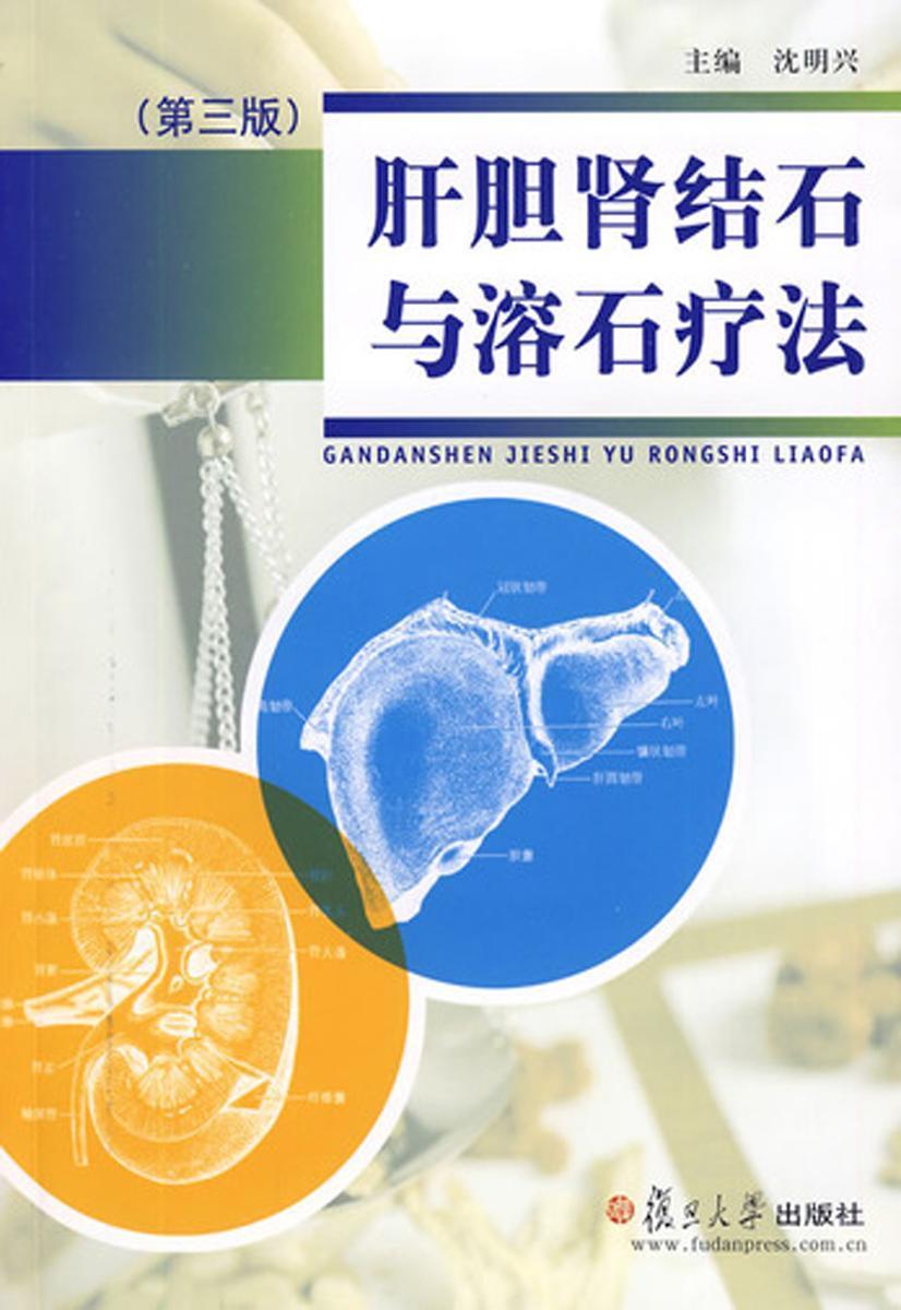 肝胆肾结石与溶石疗法