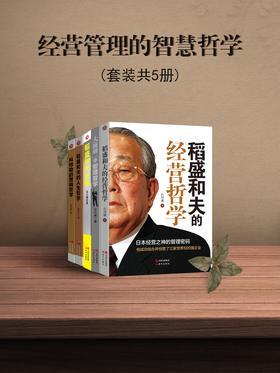 经营管理的智慧哲学(套装共5册)