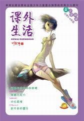 课外生活 半月刊 2011年22期(电子杂志)(仅适用PC阅读)