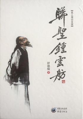 联圣钟云舫