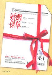 婚姻保单(结婚后,我们拿什么相爱、相守?婚姻保险和爱情无关,真正能让婚姻保鲜的,只关于你的婚姻智慧!)(试读本)