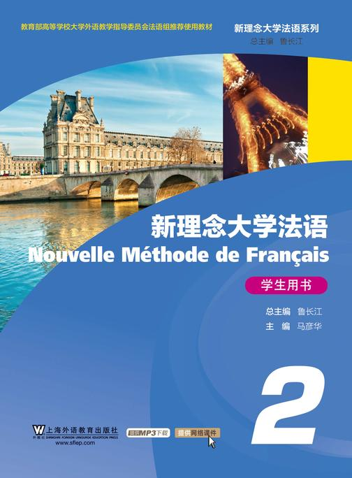 新理念大学法语(2)学生用书