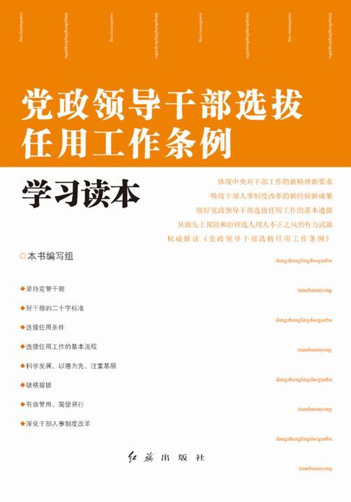 党政领导干部选拔任用工作条例学习读本