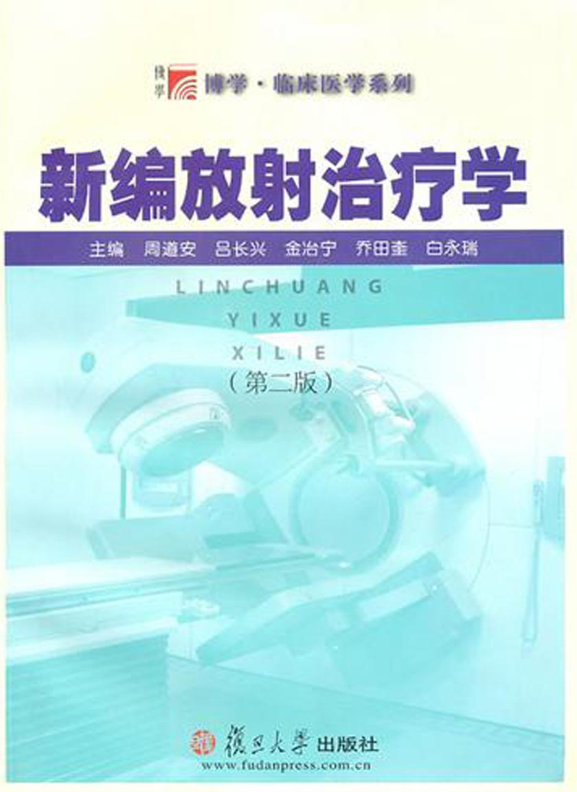 新编放射治疗学(第二版)(仅适用PC阅读)