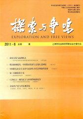 探索与争鸣 月刊 2011年06期(电子杂志)(仅适用PC阅读)