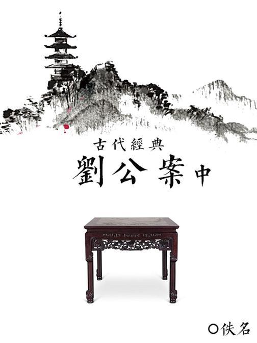 刘公案(中)