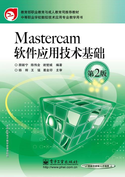 Mastercam软件应用技术基础(第2版)