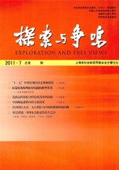 探索与争鸣 月刊 2011年07期(电子杂志)(仅适用PC阅读)