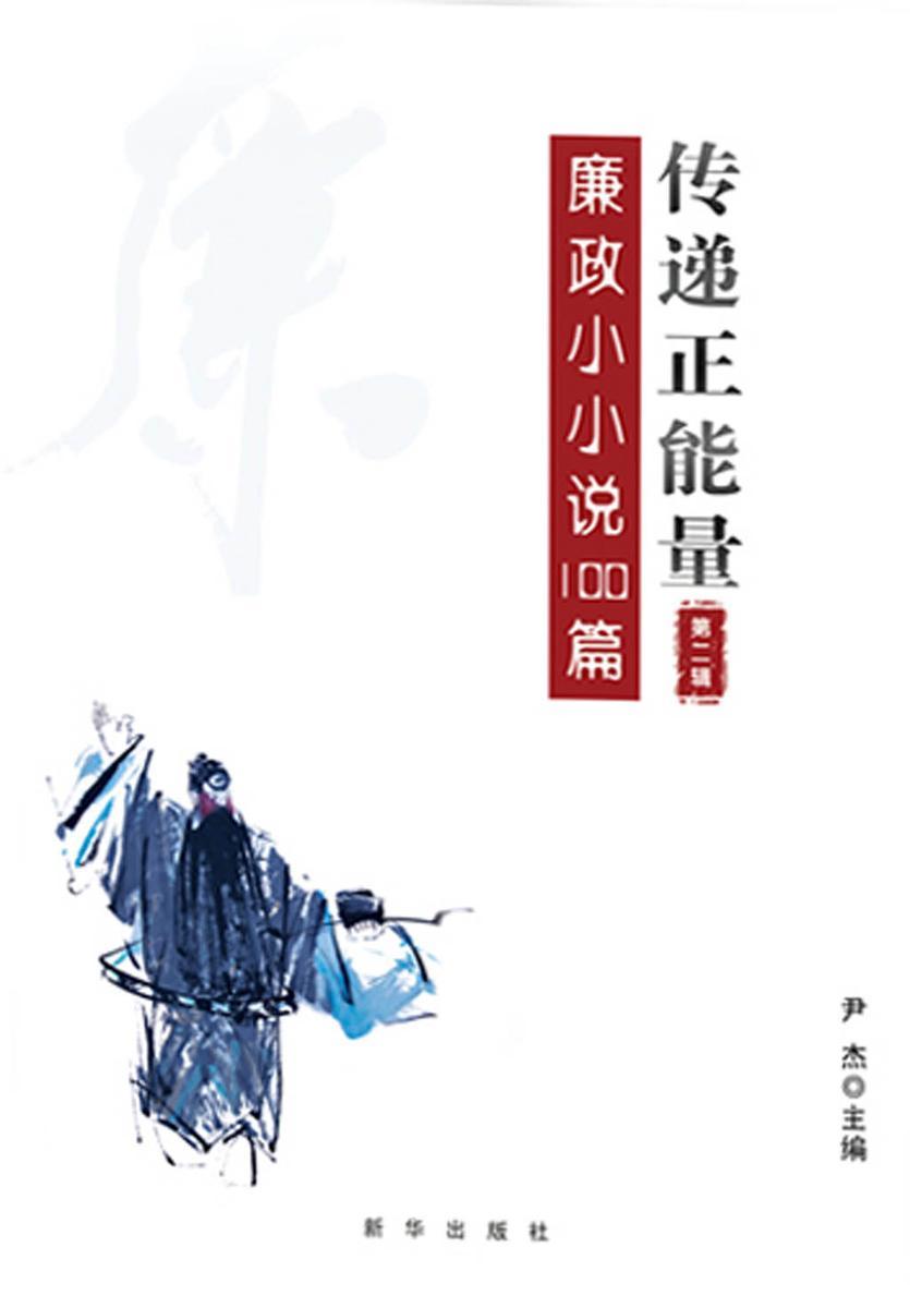传递正能量:廉政小小说100篇.第2辑