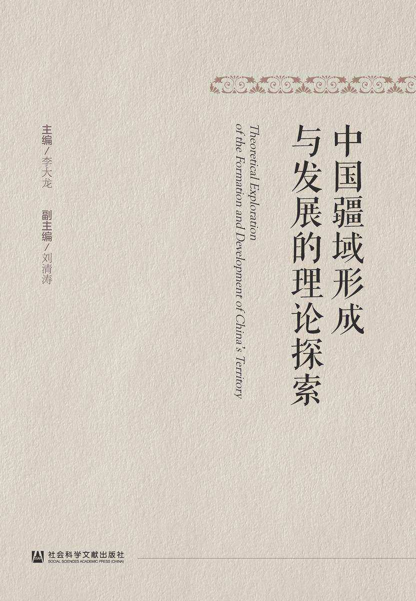 中国疆域形成与发展的理论探索