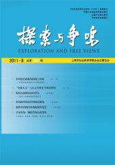 探索与争鸣 月刊 2011年08期(电子杂志)(仅适用PC阅读)