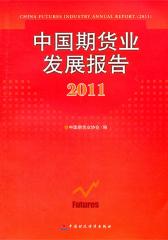 中国期货业发展报告.2011