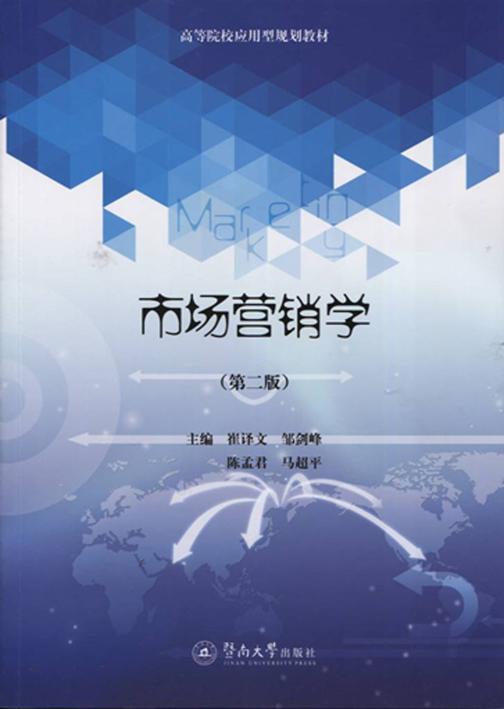 市场营销学(第二版)(高等院校应用型规划教材)
