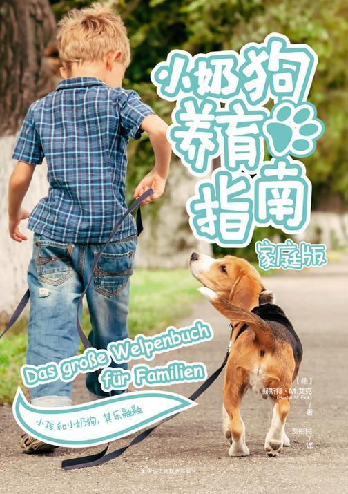 小奶狗养育指南:家庭版