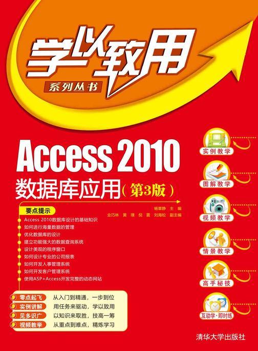 Access 2010数据库应用(第3版)