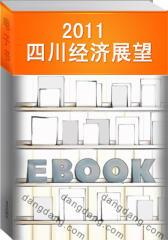 2011 四川经济展望(仅适用PC阅读)