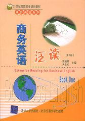 商务英语泛读(第一册)(仅适用PC阅读)