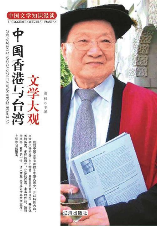 中国香港与台湾文学大观