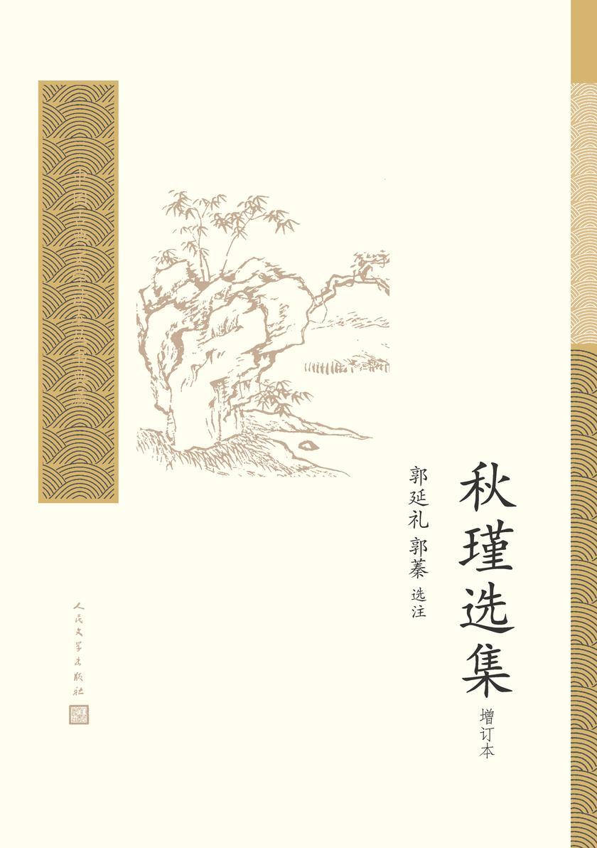 秋瑾选集(增订本)