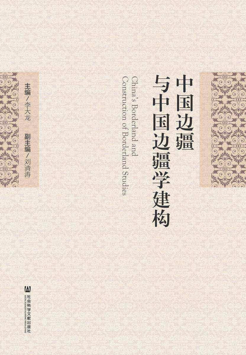 中国边疆与中国边疆学建构