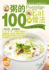 粥的100种做法
