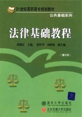 法律基础教程(修订本)
