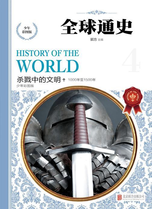 杀戮中的文明(公元1000年至1500年)