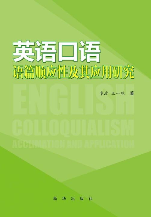 英语口语语篇顺应性及其应用研究