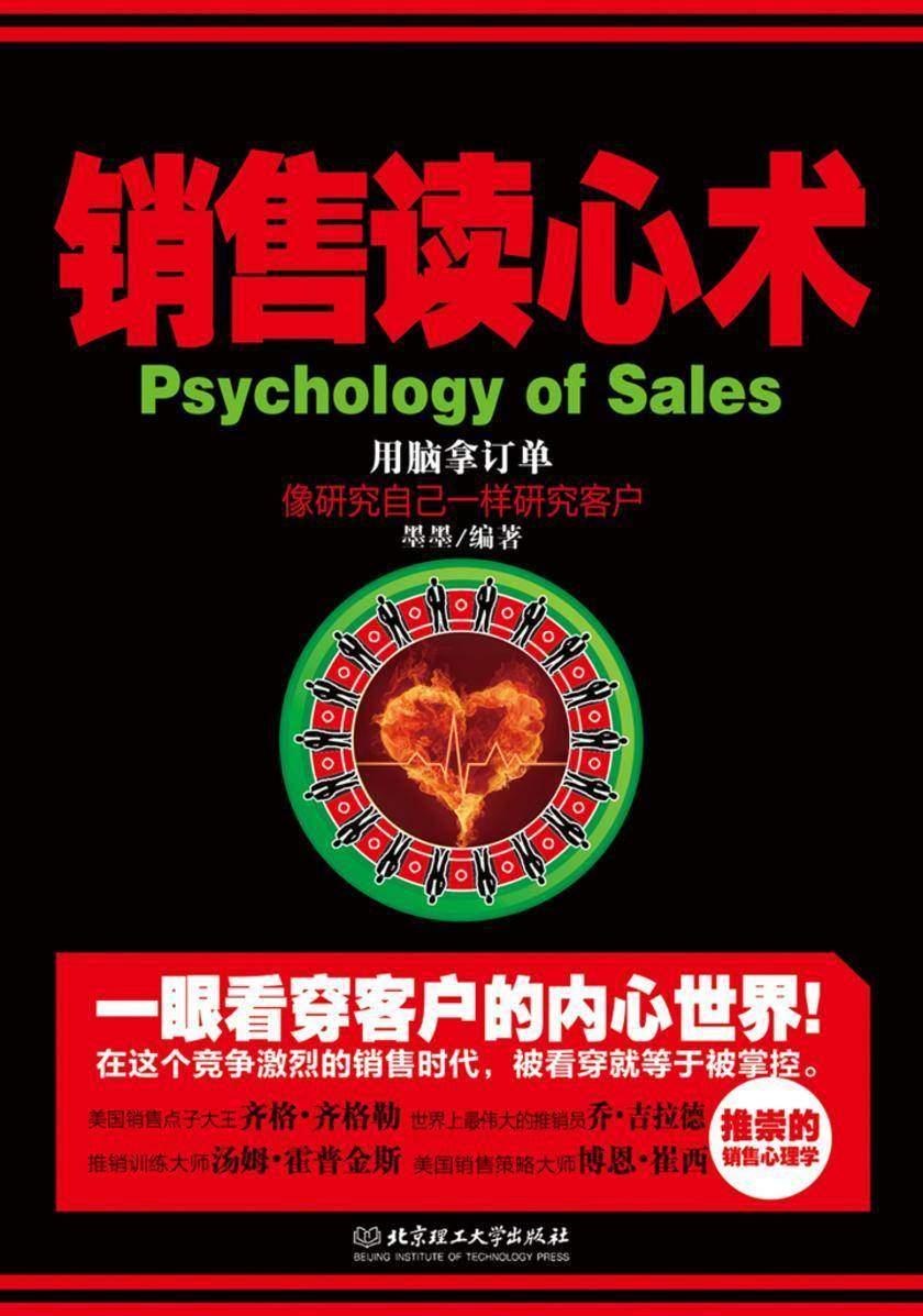 销售读心术