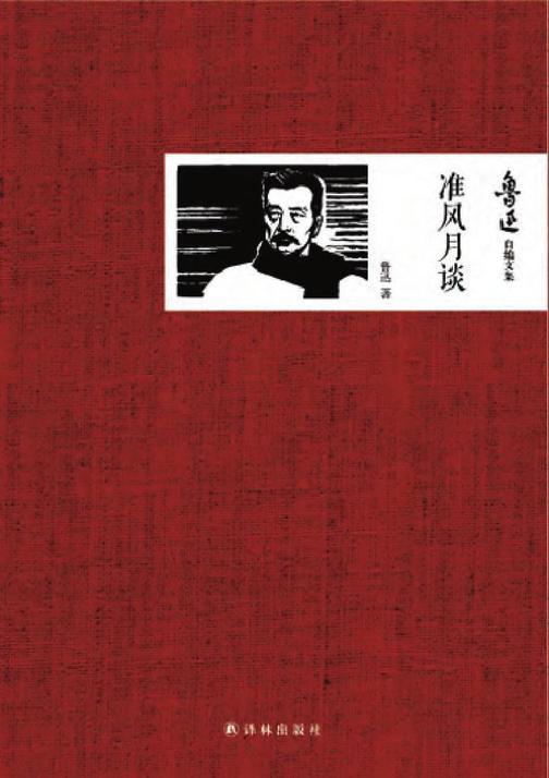 鲁迅自编文集:准风月谈