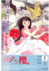 风中之樱 真幻源·大道书(仅适用PC阅读)
