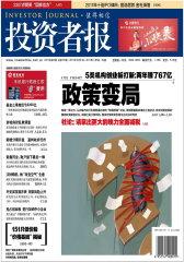 投资者报 周刊 2011年43期(电子杂志)(仅适用PC阅读)