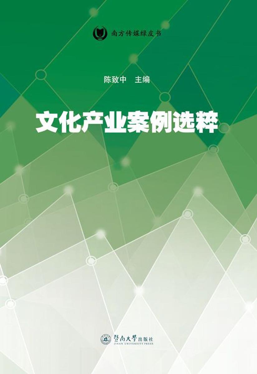 文化产业案例选粹(南方传媒绿皮书)