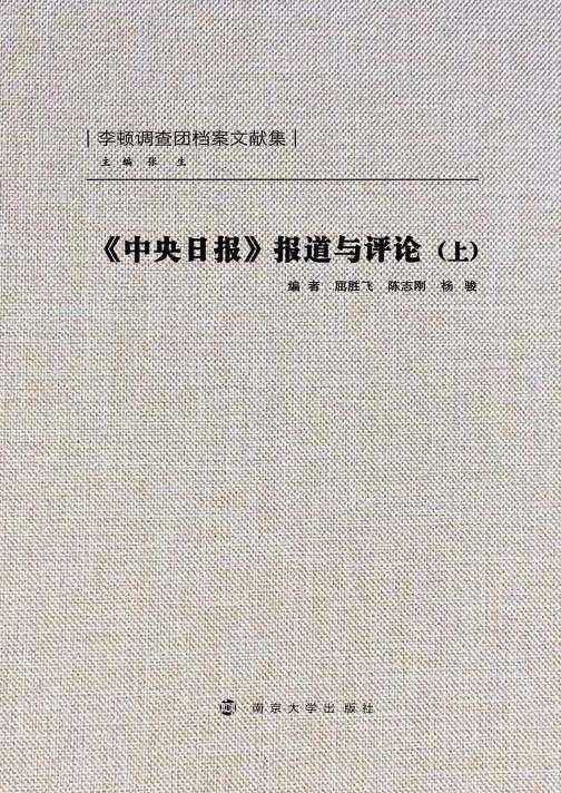 《中央日报》报道与评论(上)