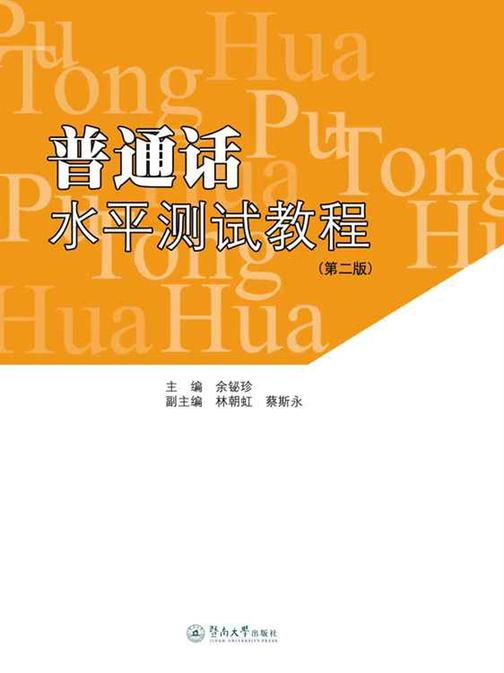 普通话水平测试教程(第二版)
