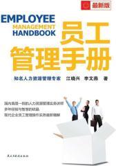 员工管理手册(试读本)