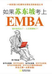 如果苏东坡考上EMBA(试读本)
