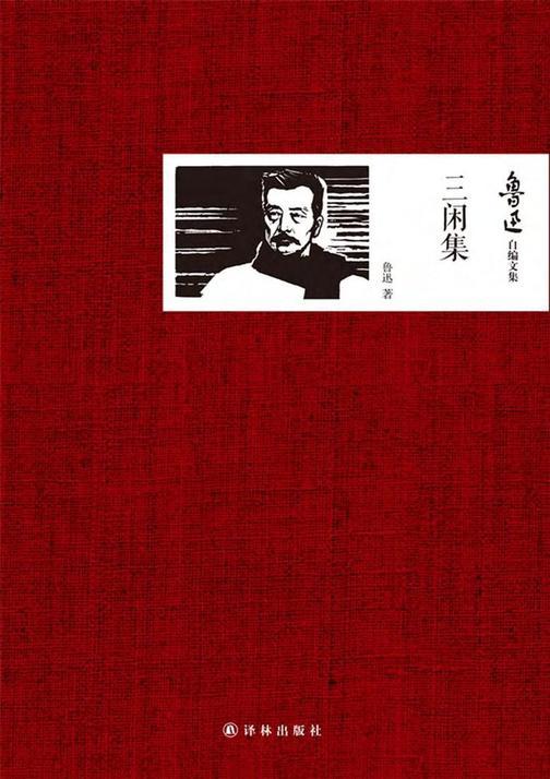 鲁迅自编文集:三闲集